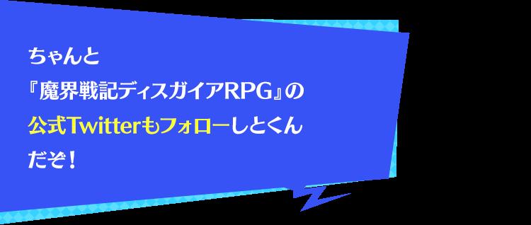 Rpg ツイッター ディスガイア